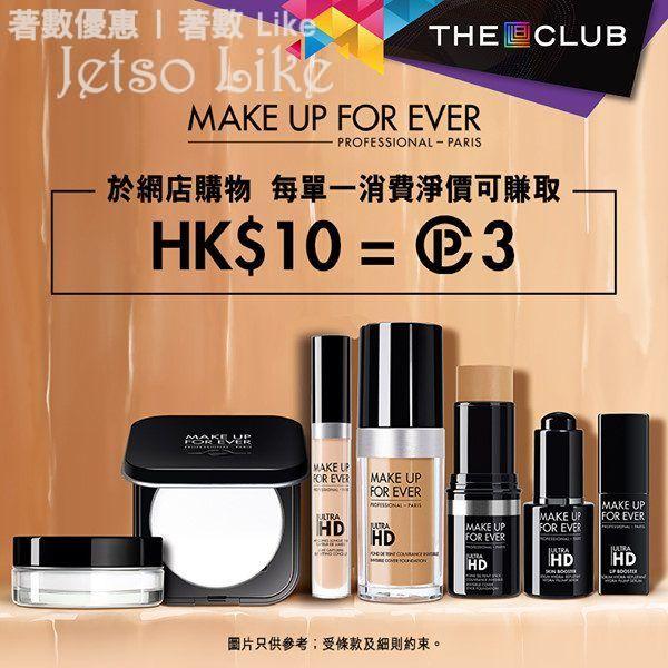 The Club 免費換領 MAKE UP FOR EVER 人氣底妝產品體驗裝