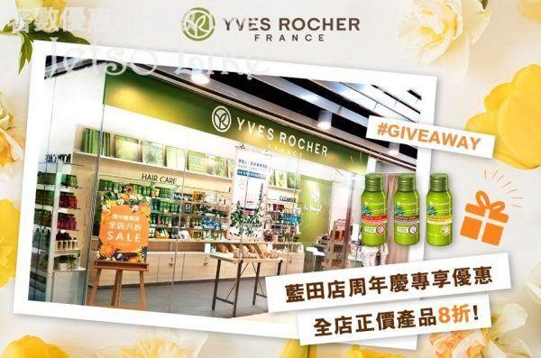 Yves Rocher 免費換領 天然植萃美肌 體驗套裝