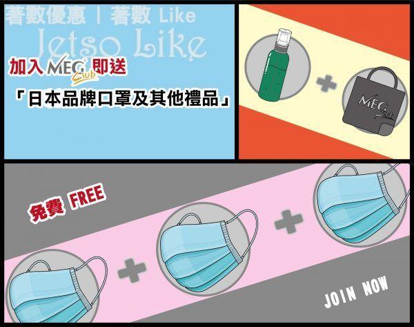 MegClub 免費換領 日本品牌口罩 + 酒精搓手液 + 環保購物袋