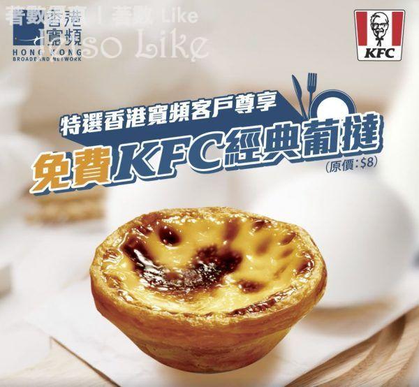 香港寬頻 特選客戶 免費換領 KFC經典葡撻