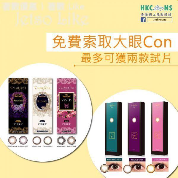 HK Contact Lens 免費送出 大眼Color Con 試片
