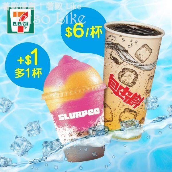 7-Eleven 迷你思樂冰 +$1多1杯 自由斟中杯裝 $6
