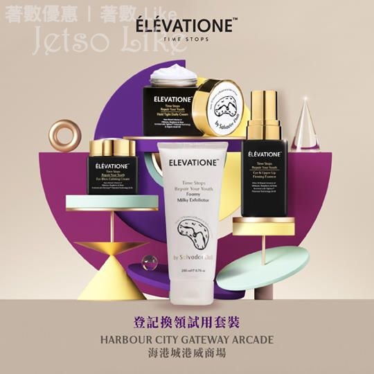 Elevatione 免費換領 Time Stops Repair Your Youth系列試用裝