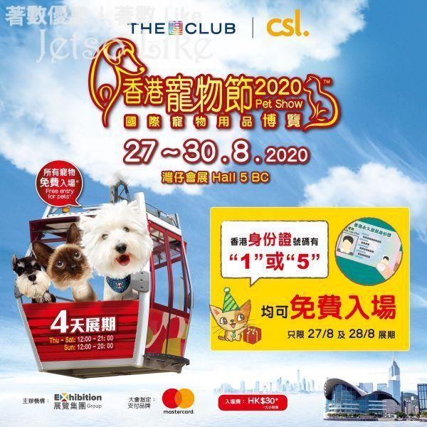 香港寵物節 指定身份證號碼 免費入場
