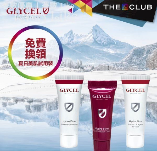 The Club 免費換領 GLYCEL 夏日美肌試用裝