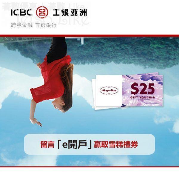 ICBC 有獎遊戲送 $50 Häagen-Dazs 電子雪糕禮券