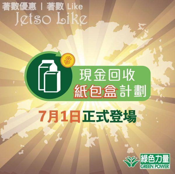 現金回收紙包盒計劃