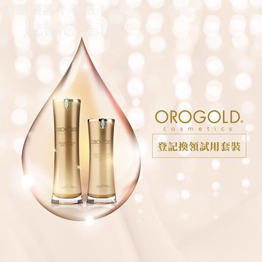免費換領 Orogold Cosmetics 皇牌護膚試用套裝