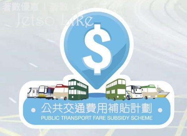 公共交通費用補貼計劃 放寬至$200