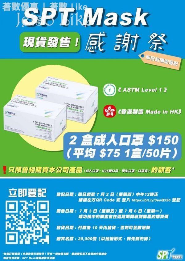 SPT Mask 成人口罩 $150/2盒