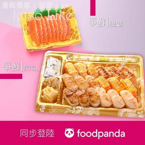 爭鮮 登陸Foodpanda 新用戶 $100減$30