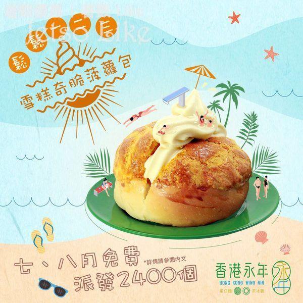 香港永年 免費派發 雪糕奇脆菠蘿包