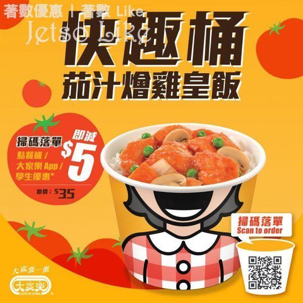 大家樂 點餐機/手機App/學生 茄汁燴雞皇飯 $30