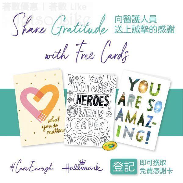 Hallmark Gratitude for Heroes 感激醫護 送卡活動