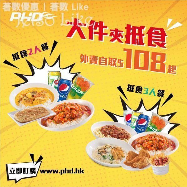 PHD 外賣自取 2人餐及3人餐 $108起
