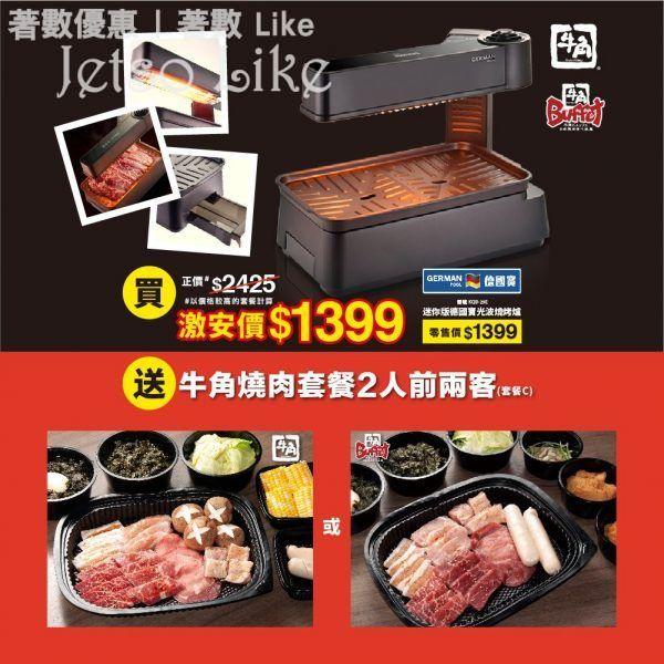 牛角 燒烤神器 激安優惠 送 牛角燒肉套餐2人前2客