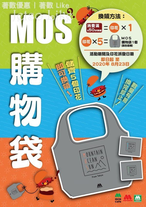 MOS Burger 印花 免費換領 MOS購物袋