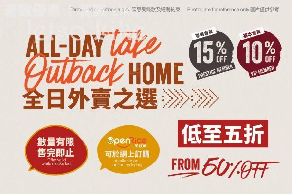 Outback 全日外賣 低至半價