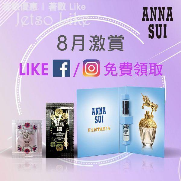 免費換領 Anna Sui Cosmetics 試用裝套裝