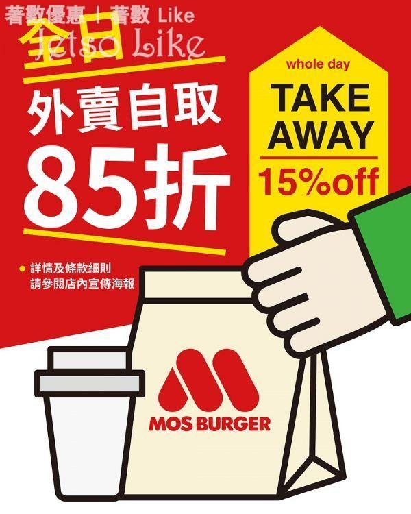 MOS Burger 全日外賣 自取85折