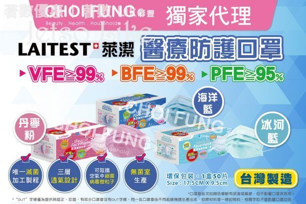 彩豐行 口罩返貨 只限香港門市發售