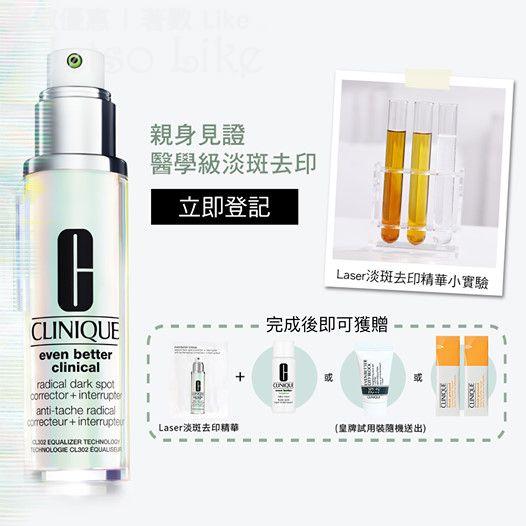 免費換領 Clinique Laser淡斑去印精華 皇牌美白/防曬試用裝