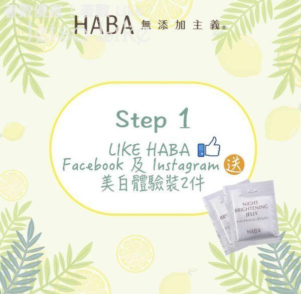 免費換領 HABA 無添加主義 美白體驗裝