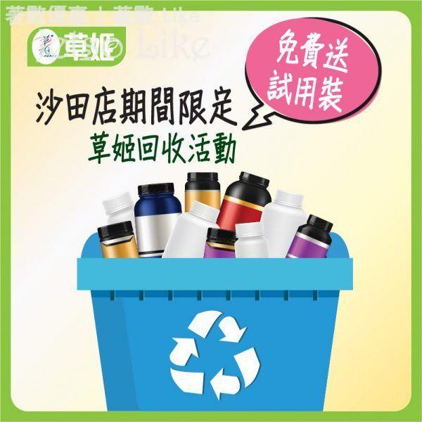草姬 保健產品膠樽 回收活動 免費換領 草姬試用裝