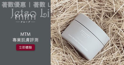 MTM 專業肌膚評測 送 Custom-Blended Harmonious Mask 體驗裝