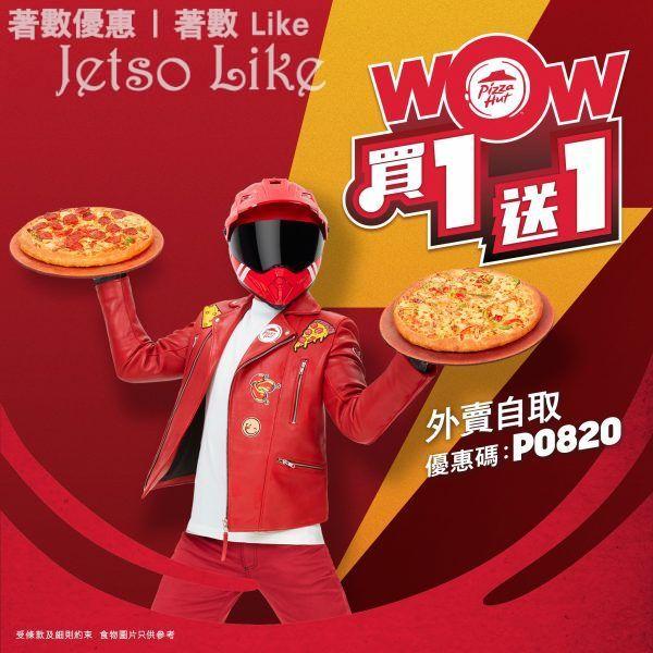 Pizza Hut 外賣自取 買1送1