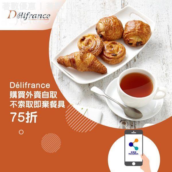 Delifrance 外賣自取 不索取即棄餐具 75 折