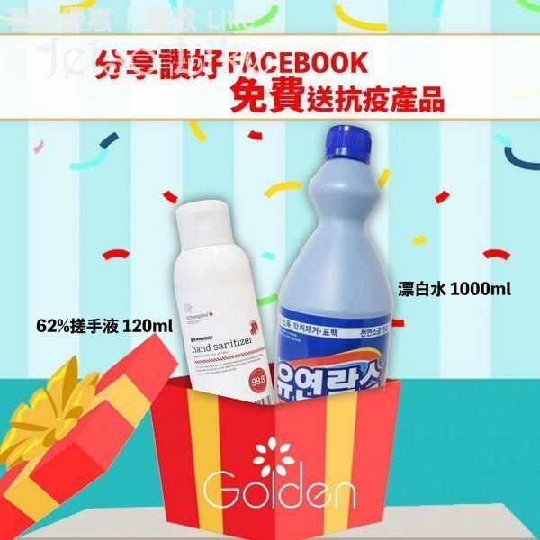 金麗化妝 免費送出 酒精殺菌搓手液/漂白水