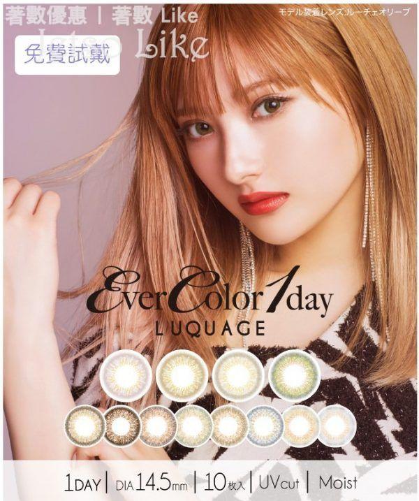 免費試戴 EverColor 1 Day LUQUAGE 彩妝隱形眼鏡