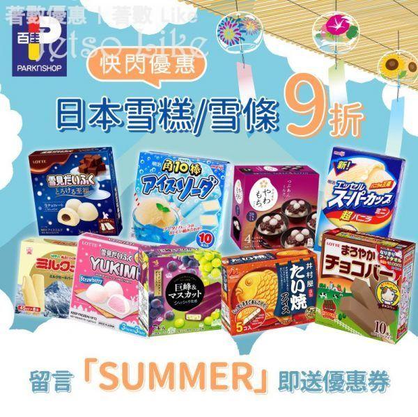 百佳超市 快閃送日本雪糕/雪條9折優惠券