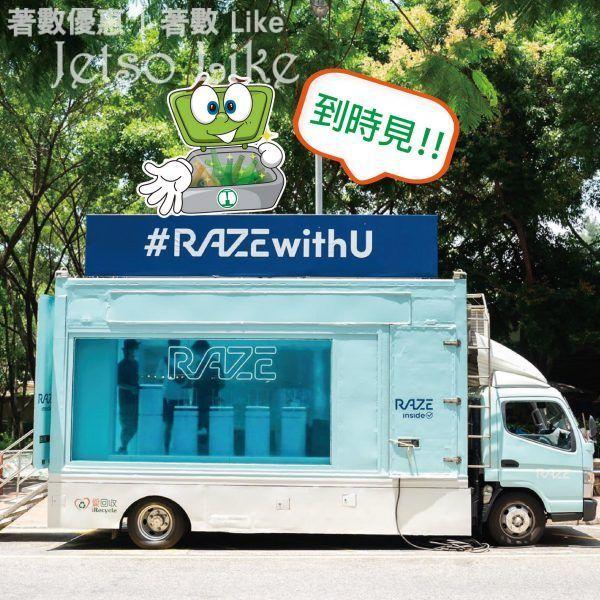 愛回收 X Raze 回收膠樽 免費換領 抗菌除臭噴霧