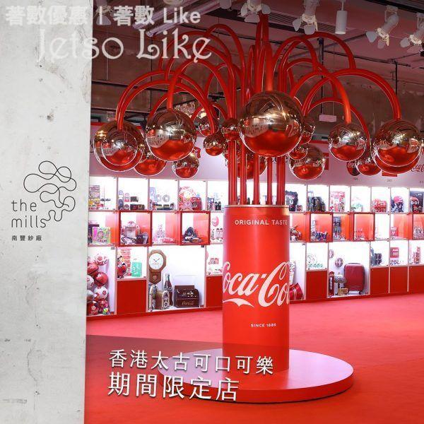 南豐紗廠 免費參觀 香港太古可口可樂期間限定店