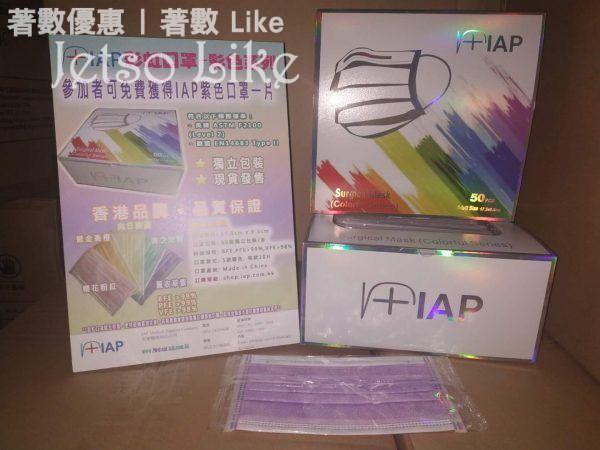 北角匯 花夏祭活動 免費領取 IAP 紫色口罩