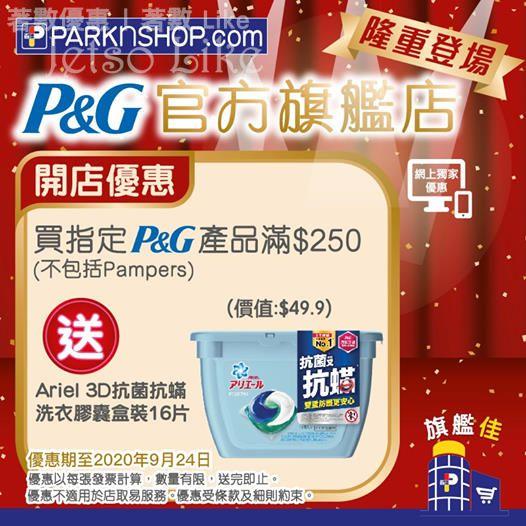 百佳網店 買指定P&G產品滿$250 送 Ariel 3D抗菌抗蟎洗衣膠囊