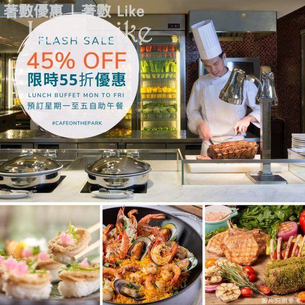 皇家太平洋酒店 自助餐 55折