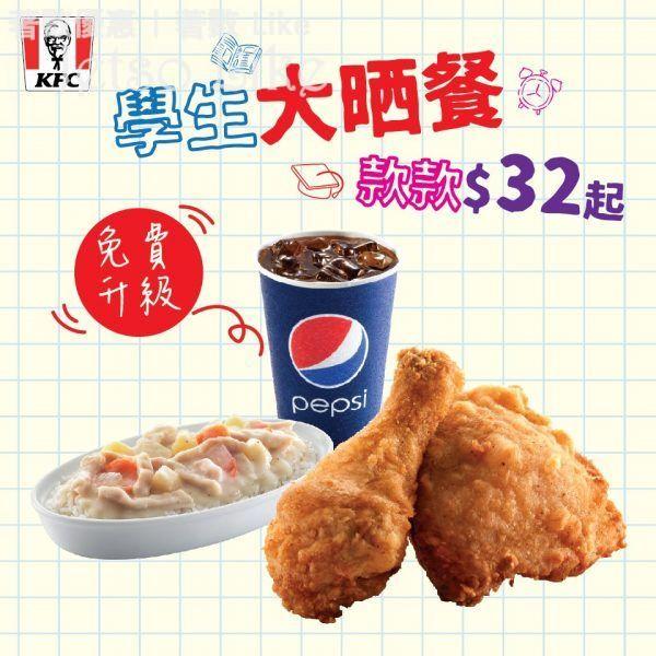 KFC 學生餐限時優惠 免費升級大汽水