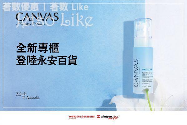 免費換領 CANVAS 天然清爽透薄防曬乳液 體驗裝