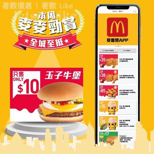 麥當勞 本周麥麥勁賞 全城至抵 玉子牛堡$10