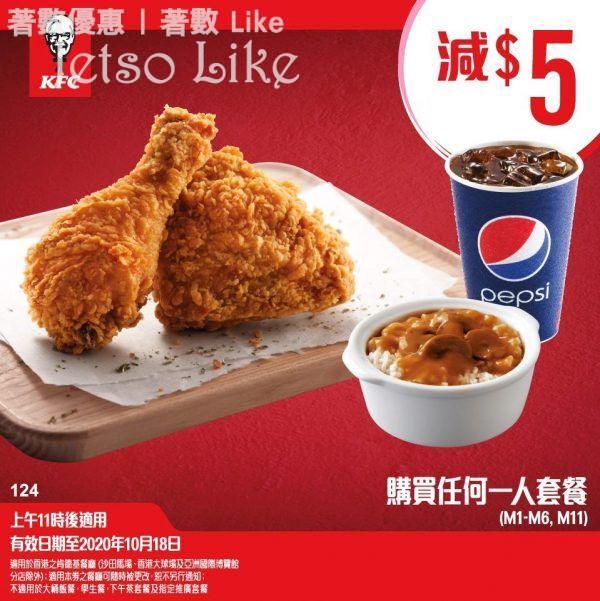 KFC 全日通著數優惠券