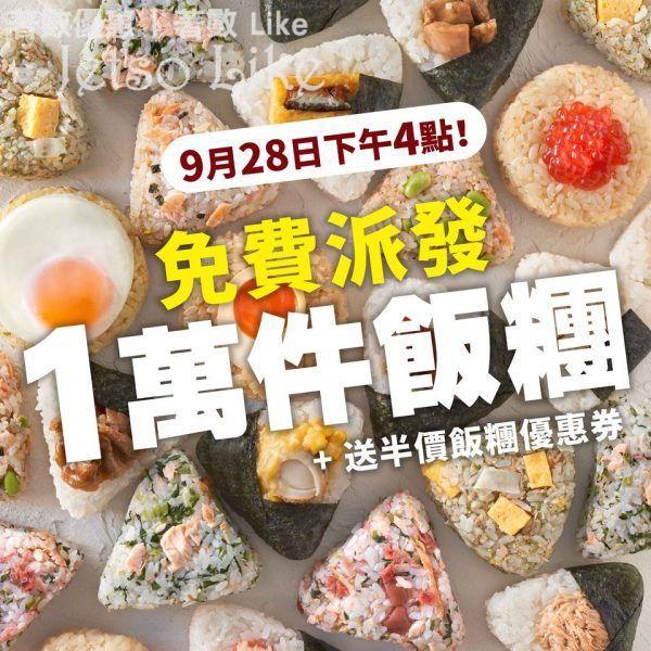 魚尚壽司 Uo-Show 1 萬粒免費飯糰大激賞