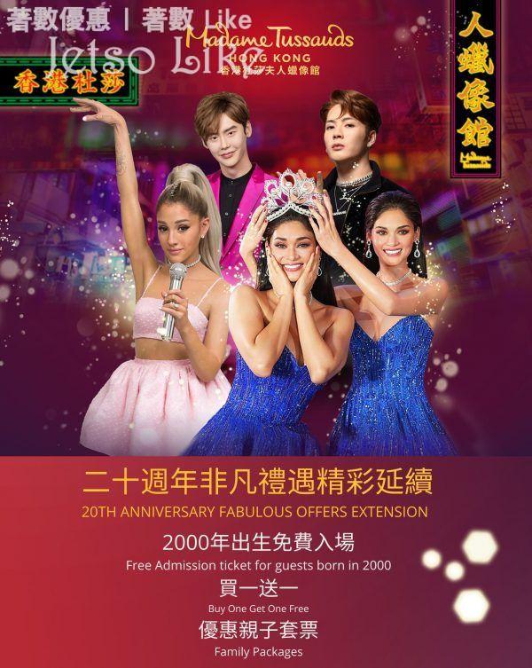 香港杜莎夫人蠟像館 2000年出生 免費入場