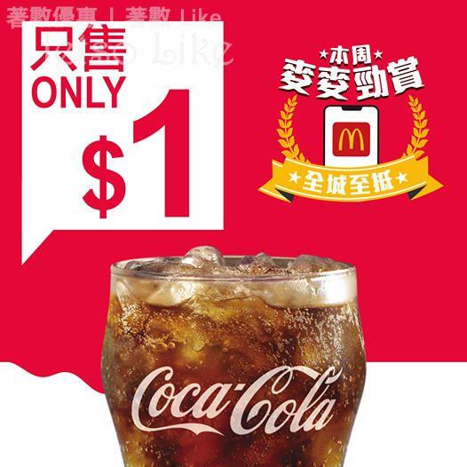 麥當勞 全城至抵 $1歎大汽水