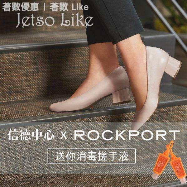 信德中心 x Rockport 免費送出 消毒搓手液