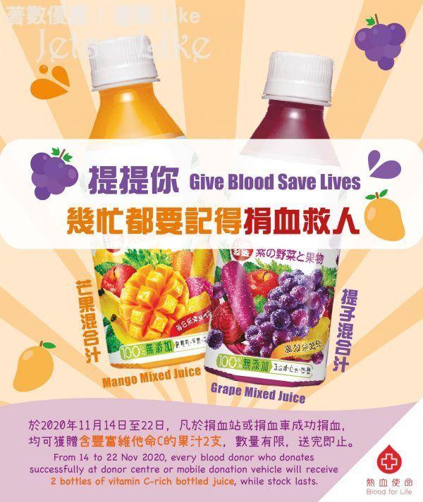 香港紅十字會 成功捐血 送 果汁 2 支