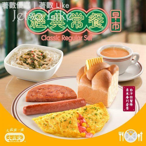 大家樂 3.6牛乳 經典奄列早餐