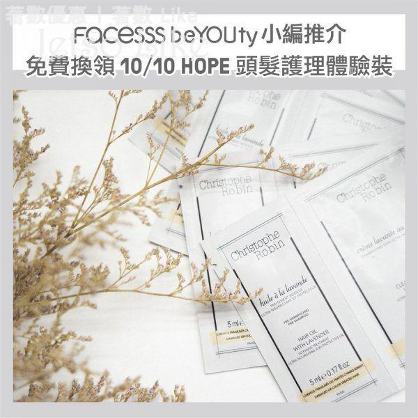Facesss 免費換領 10/10 HOPE 頭髮護理體驗裝